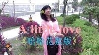 《A little love》笑哈哈花絮版