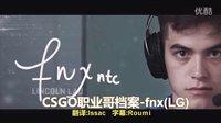 [Roumi中字]CSGO职业哥档案-fnx(LG)