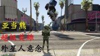 亚当熊 GTA5:外星人入侵超强意念VS憎恶(UFO)