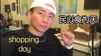 米哥Vlog: 日常购物!吃饭省钱大法!