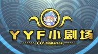 YYF小剧场 Ep.2-听说要削大萨,我半人马不服