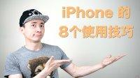 第二期:你也许知道,也许不知道。iPhone的8个实用技巧!