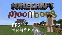 我的世界《明月庄主师徒超平坦生存》EP21主播开挂了Minecraft