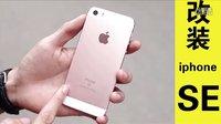 【新奇】iPhone 5/5s改装iPhoneSE 最新改装SE 果粉堂出品