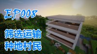 Minecraft我的世界1.9原版红石技术生存EP008村民进入作物塔
