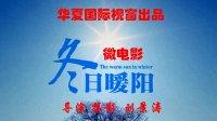 冬日暖阳——微电影 华夏国际视窗出品