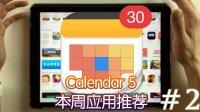 An App A Week 第2期:Calendar 5 管理日常工作好软件 免费一周,赶紧下载