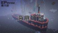 我的世界【水下生存】系列ep3:海底沉船