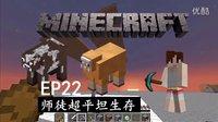我的世界《明月庄主师徒超平坦生存》EP22动物塔Minecraft