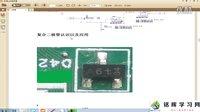 2016二极管笔记本主板液晶显示器维修教程电脑维修视频教程_电容