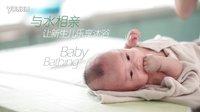太平洋家居网《不见不散》让新生儿乐享沐浴