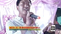 薛兴华 冯 娜 婚庆歌舞晚会