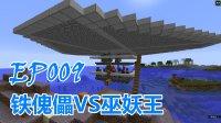 Minecraft我的世界1.9原版红石技术生存EP009临时女巫塔
