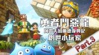 【默寒】PS4《勇者斗恶龙:创世小玩家》Part.3【寻找大锤子制作配方】(勇者斗恶龙:建造者 阿雷夫加尔德复兴 Dragon Quest:Builders)