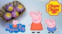 ✌✌✌ PEPPA PIG - 粉红猪小妹巧克力球 - Chupa Chups Choco Balls with Peppa Pig. NEW!
