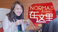 【日日煮】Norma在这里 - Norma和谁上床了?