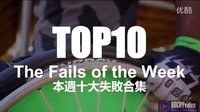 【#1】TOP10 Fails of the week#1 - ROCKYvideo
