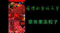 【喵博原创】【喵博的食玩天堂】章鱼果冻粒子´_>`  日本食玩