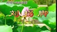 民间小调【刘拐脚】第一部01