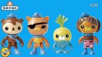 海底小纵队公仔玩具-达西西 呱唧 谢灵通 小萝卜 好伙伴小马宝莉