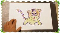 画小老虎,教儿童简笔画涂鸦学画画  教幼儿学画画技巧教程 教小孩学画画基础教学视频  教少儿学绘画的步骤【乐成宝贝】