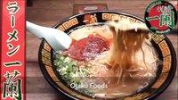 【日本餐厅 NO1】拉面 一蘭 道頓堀店(大阪) 💛动漫(Otaku)Foods💛