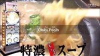 【日本餐厅 NO2】拉面 一八 (大阪 黒門市場 附近) 💛动漫(Otaku)Foods💛