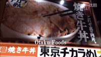 【日本餐厅 NO3】牛丼 東京チカラめし日本橋店 (大阪 黒門市場 附近) 💛动漫(Otaku)Foods💛