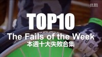 【#2】TOP10 fails of the week#2 - ROCKYvideo