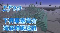 Minecraft我的世界1.9原版红石技术生存EP010攻陷要塞和神殿