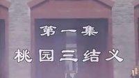 《三国演义》【第01集 桃园三结义】