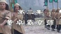 《三国演义》【第03集 董卓乱京师】