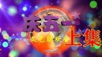 2016年庆五一文艺演出(上集)临城鸭鸽营综合文化站方等大舞台