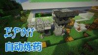 Minecraft我的世界1.9原版红石技术生存EP011自动炼药