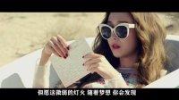 郑秀妍 中字MV 《FLY》 完整版 JESSICA  《飞翔》 160517 Music Video 杰西卡 少时时代 前成员