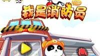 宝宝巴士 小游戏第二期:我是消防员 驾驶消防车、消防直升机救火