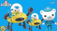 海底小纵队系列玩具 魔鬼鱼艇 巴克队长