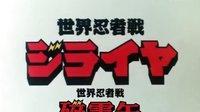 世界忍者戦ジライヤ 01