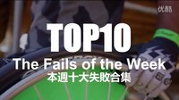 【#3】Top10 fails of the week#3 - ROCKYvideo