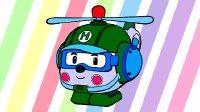 变形警车珀利 装扮海利直升机 填充色彩