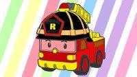 变形警车珀利 装扮罗伊消防车 填充色彩