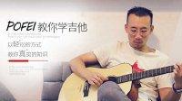 【火花吉他】吉他教学入门 (第4课左手爬格子新方法)《Pofei教你学吉他》