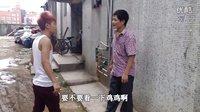 吴宝志广西搞笑视频【靓仔要不要看鸡鸡】笑死人