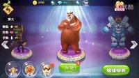 熊出没 大冒险第三期:熊大熊二光头强跑酷益智游戏总动员