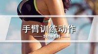 超模25健身课-5分钟手臂训练