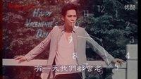 #钟汉良庆生视频#钟汉良MV 有一天我们都会老