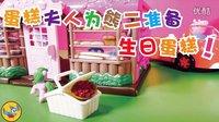 小马宝莉蛋糕夫人为熊出没熊二准备生日蛋糕+蛋糕屋邻居粉红猪小妹