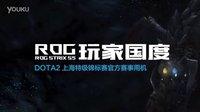 华硕ROG活动-上海dota2特锦赛揭秘