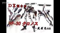 【兔子家的玩具屋】万代DX超合金系列 YF-30【超时空要塞】