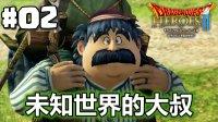 #02【勇者斗恶龙:英雄集结2】来自未知世界的大叔